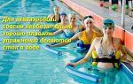 Польза и противопоказания для занятий аквааэробикой