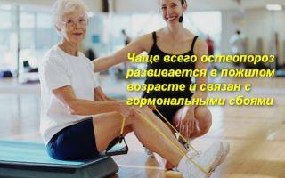 Упражнения лечебной гимнастики при остеопорозе