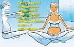 Комплекс упражнений при беременности в 1 триместре
