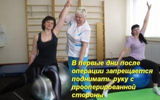 Комплекс лечебной гимнастики после удаления молочной железы