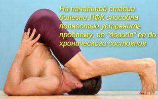 Комплекс лечебной гимнастики и упражнений при простатите