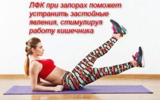 Эффективные упражнения от запора
