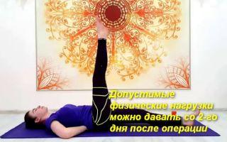 Упражнения лечебной физкультуры после удаления желчного пузыря