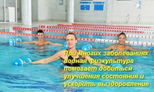 Полный комплекс упражнений ЛФК в бассейне