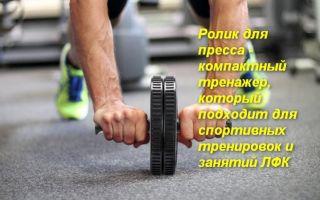 Эффективные упражнения с роликом для пресса