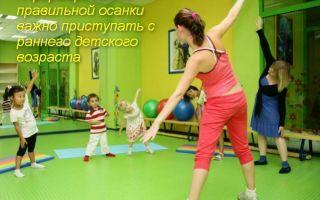 Комплекс лечебной физкультуры для детей