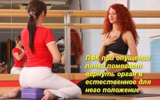 Комплекс упражнений при опущении почек
