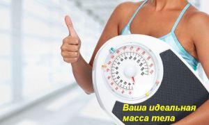 Калькулятор идеального веса по формуле Брока
