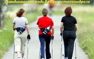 Как помогает скандинавская ходьба при остеохондрозе