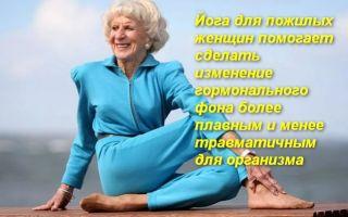 Все про йогу для пожилых