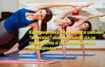 Комплекс упражнений калланетики для начинающих