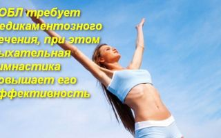 Комплекс лечебной дыхательной гимнастики при ХОБЛ