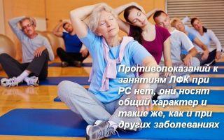 Эффективный комплекс упражнений при рассеянном склерозе