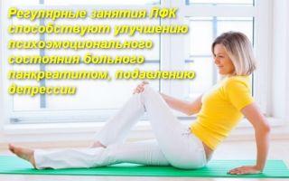 Упражнения лечебной физкультуры при панкреатите