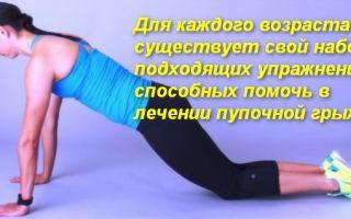 Комплекс упражнений при пупочной грыже