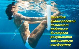 Комплекс упражнений (аквааэробики) в бассейне для похудения
