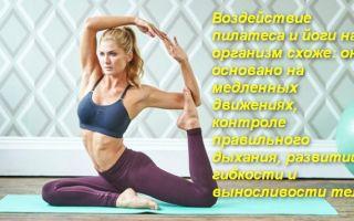 О том, чем отличается пилатес от йоги