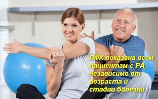 Комплексы ЛФК при ревматоидном артрите
