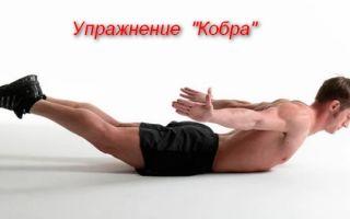 Комплекс упражнений от сутулости