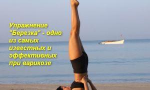 Эффективная лечебная гимнастика при варикозе