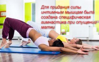 Лечебная гимнастика при опущении матки