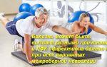 Комплекс лечебной физкультуры при межреберной невралгии