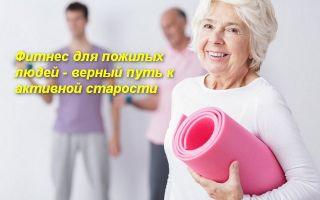 Подробно про фитнес для пожилых
