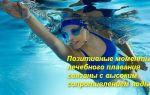 Все про лечебное плавание
