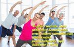 Лечебная гимнастика при диабете 2 типа