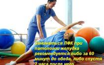 Комплекс ЛФК при заболеваниях органов пищеварения