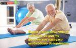 Эффективная зарядка для пожилых людей за 60 лет