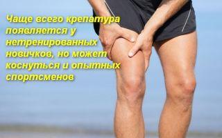 Что такое крепатура мышц и как от нее избавиться