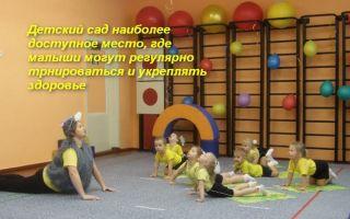 Все о программе по ЛФК в детском саду