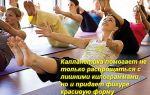 Комплекс упражнений калланетики для похудения