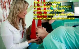 Особенности лечебной физкультуры после травмы головного мозга (ЧМТ)