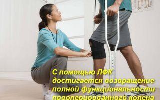 Комплекс ЛФК после операции на коленном суставе