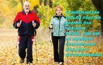 Все правила скандинавской ходьбы для пожилых людей