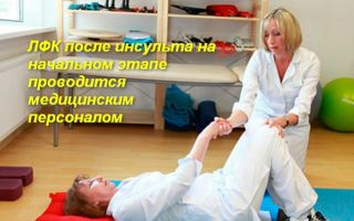Лечебная гимнастика после инсульта