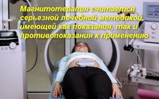 Магнитотерапия — что это такое, показания, противопоказания
