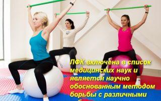 Кратко все о лечебной физической культуре
