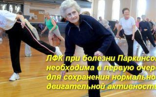 Комплекс лечебной физкультуры при болезни Паркинсона