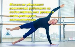 Эффективные упражнения на равновесие