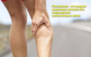 Эффективное лечение растяжения икроножной мышцы