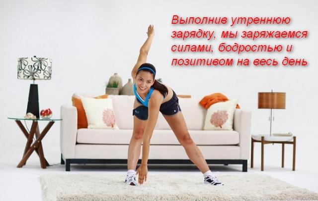 женщина выполняет утреннее упражнение в квартире