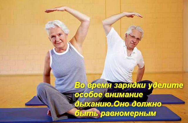 пожилые люди сидя делают наклоны