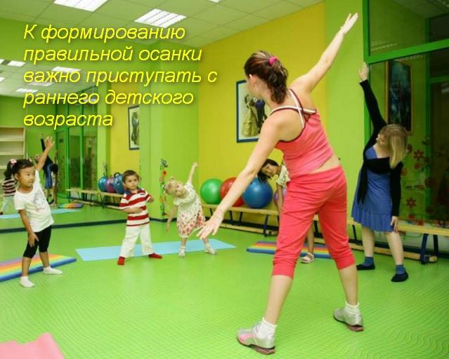 дети повторяют упражнение за инструктором