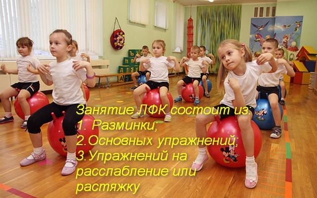 дети делают упражнение на больших мячах