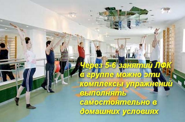 занятие физкультурой в группе