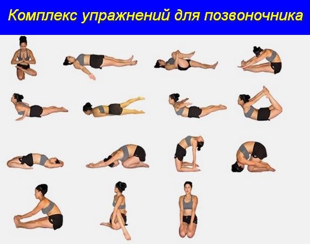 комплекс гимнастики