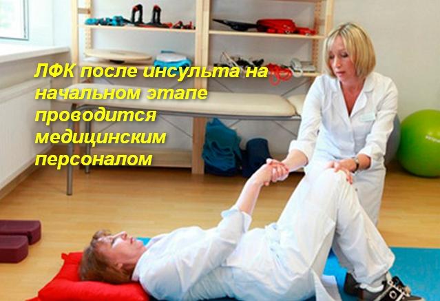 врач помогает женщине делать упражнение